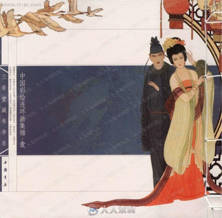 中国古代神话神怪传说手绘连环画素材原画插画