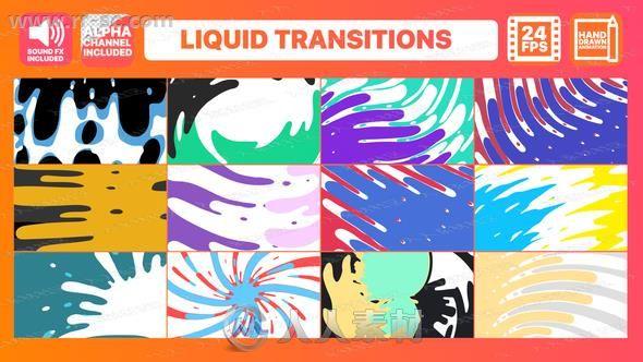 动画多彩液体流转泼洒转场过渡AE模版