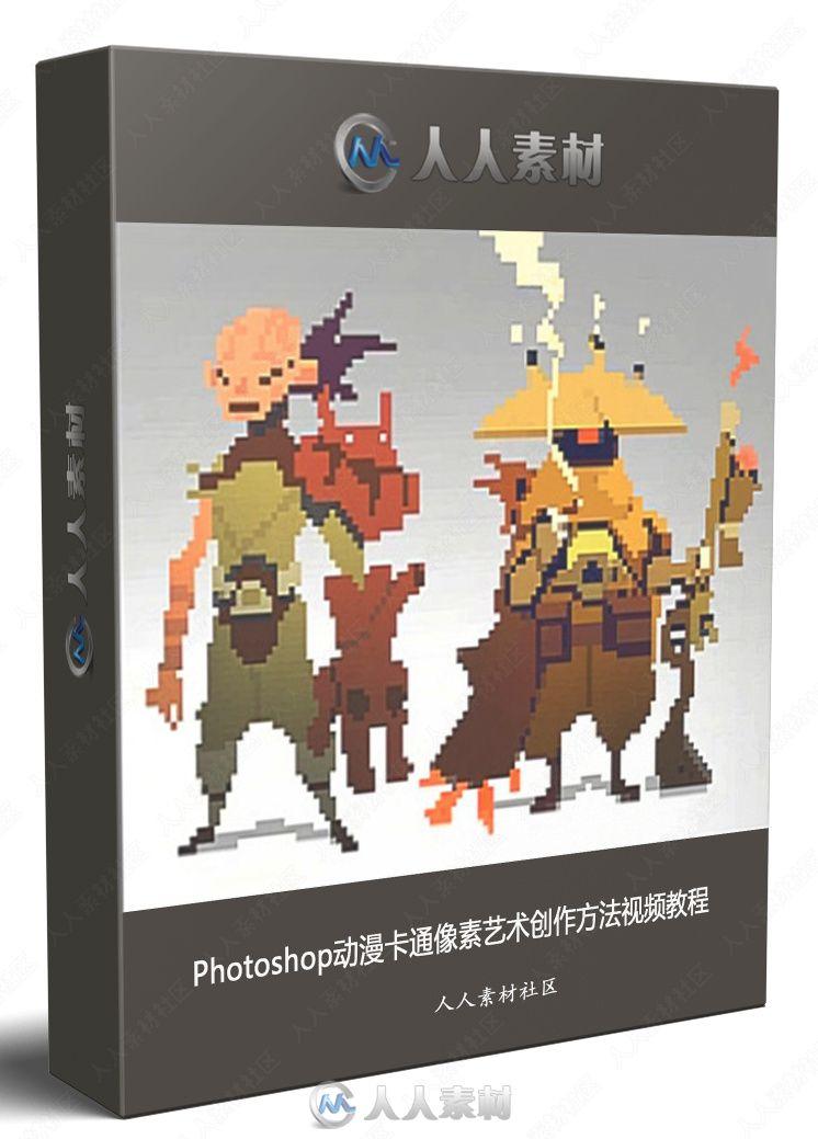 Photoshop动漫卡通像素艺术创作方法视频教程