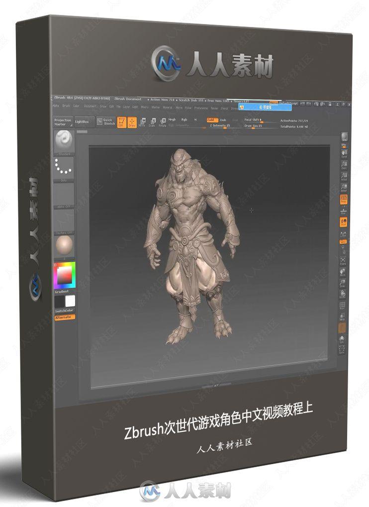 Zbrush次世代游戏角色中文视频教程上