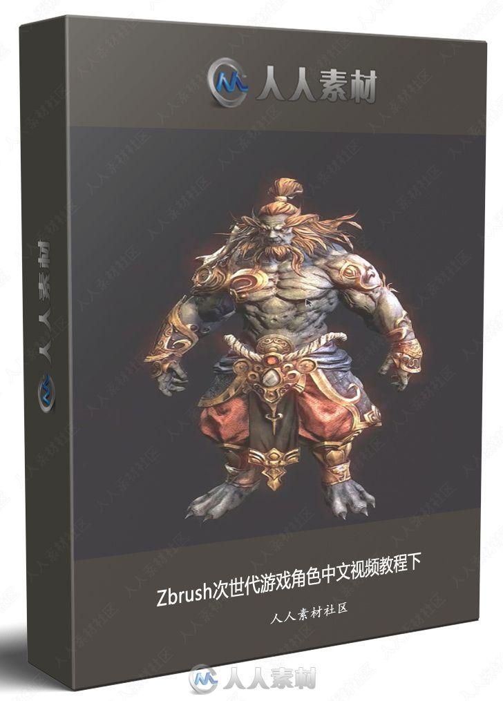Zbrush次世代游戏角色中文视频教程下