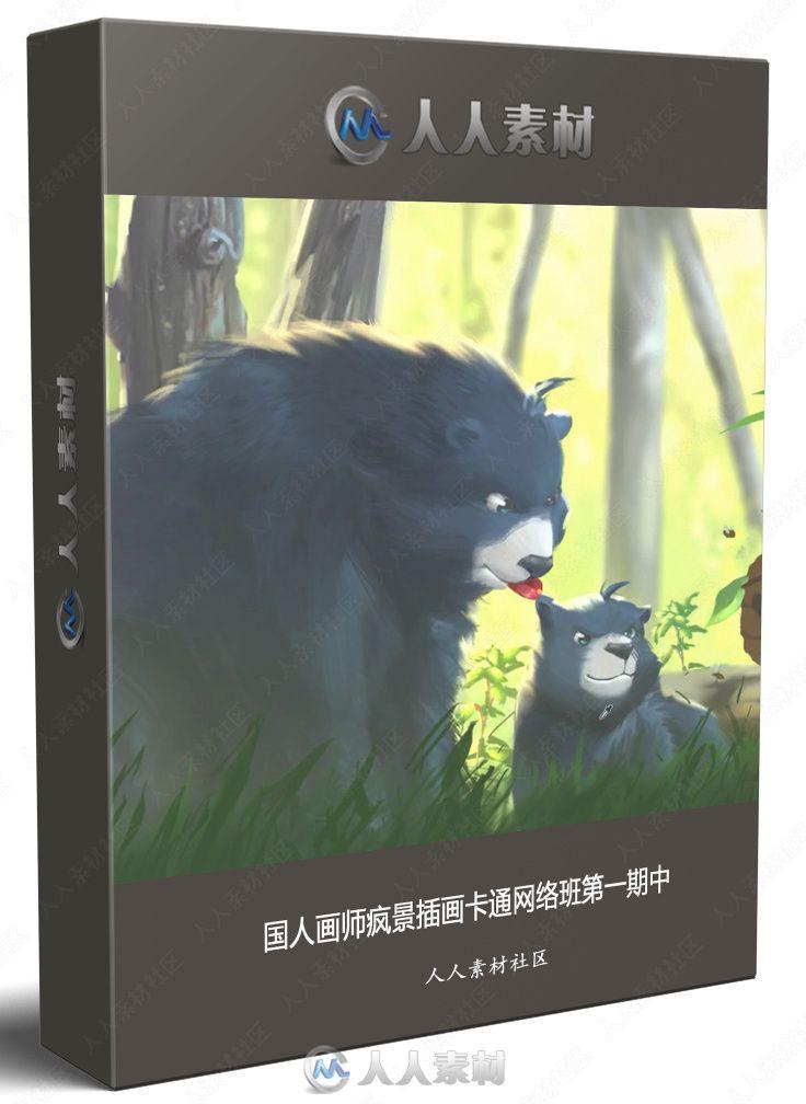 国人画师疯景插画卡通网络班第一期中