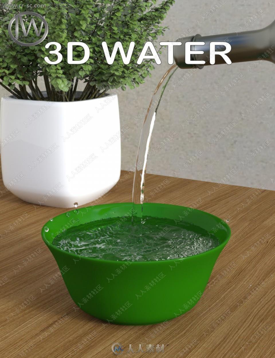46组不同圆形柱型水花水形态3D模型