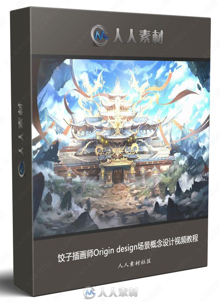 饺子插画师Origin design场景概念设计视频教程