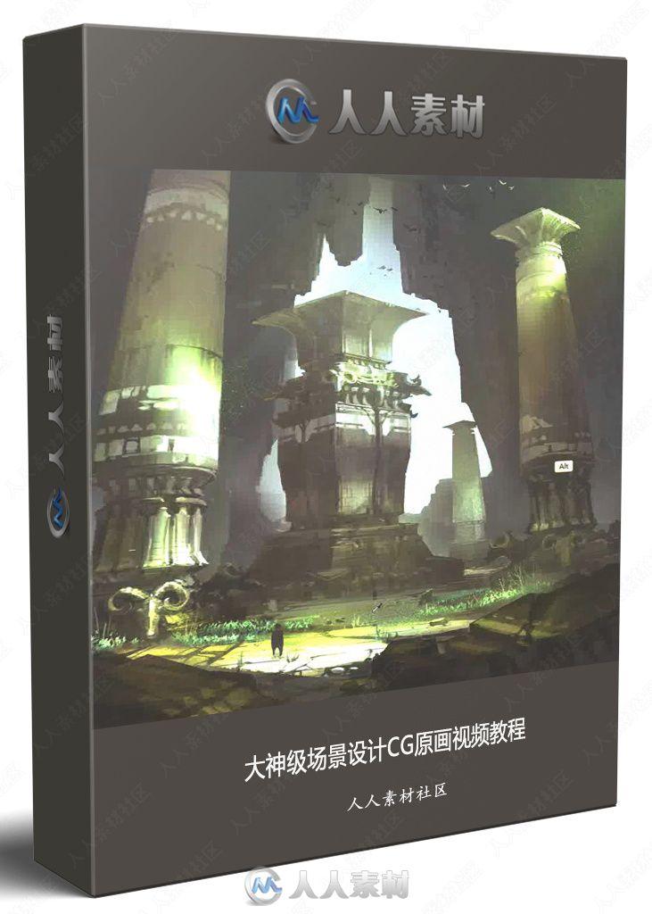 大神级场景设计CG原画视频教程