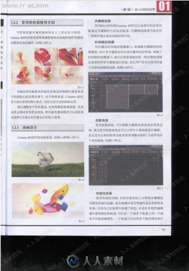 清晰版C4D完全自学工具手册书籍杂志
