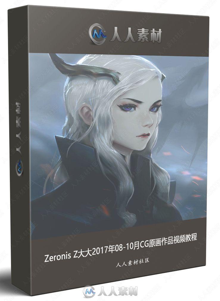 Zeronis Z大大2017年08-10月CG原画作品视频教程