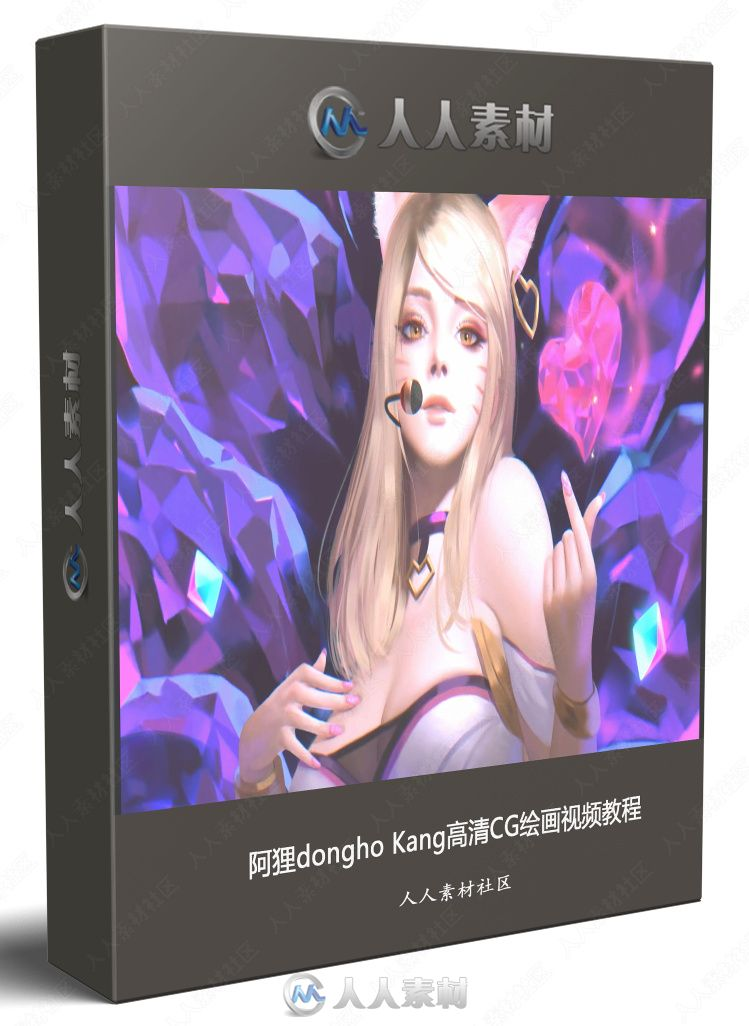 阿狸dongho Kang高清CG绘画视频教程