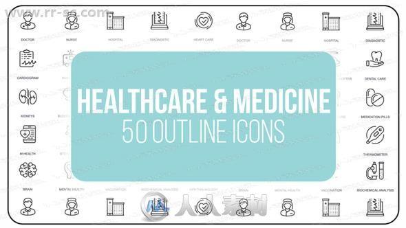 50组细线条医疗保健医药小图标图形元素AE模板