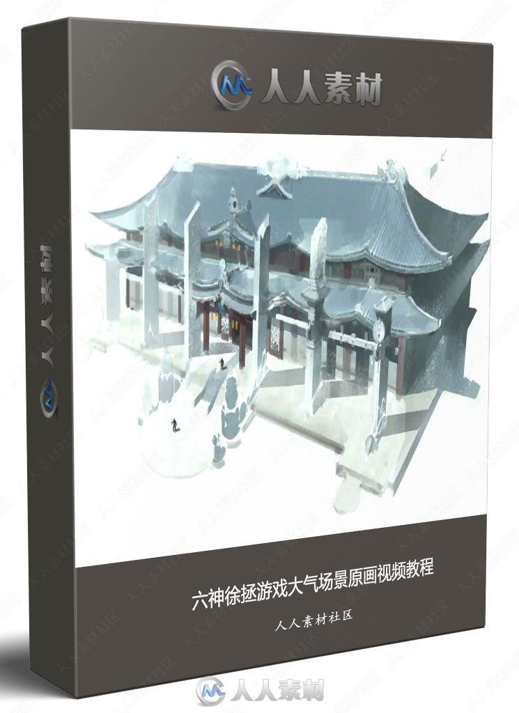六神徐拯游戏大气场景原画视频教程