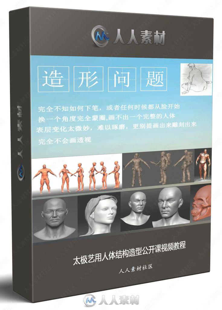 太极艺用人体结构造型公开课视频教程