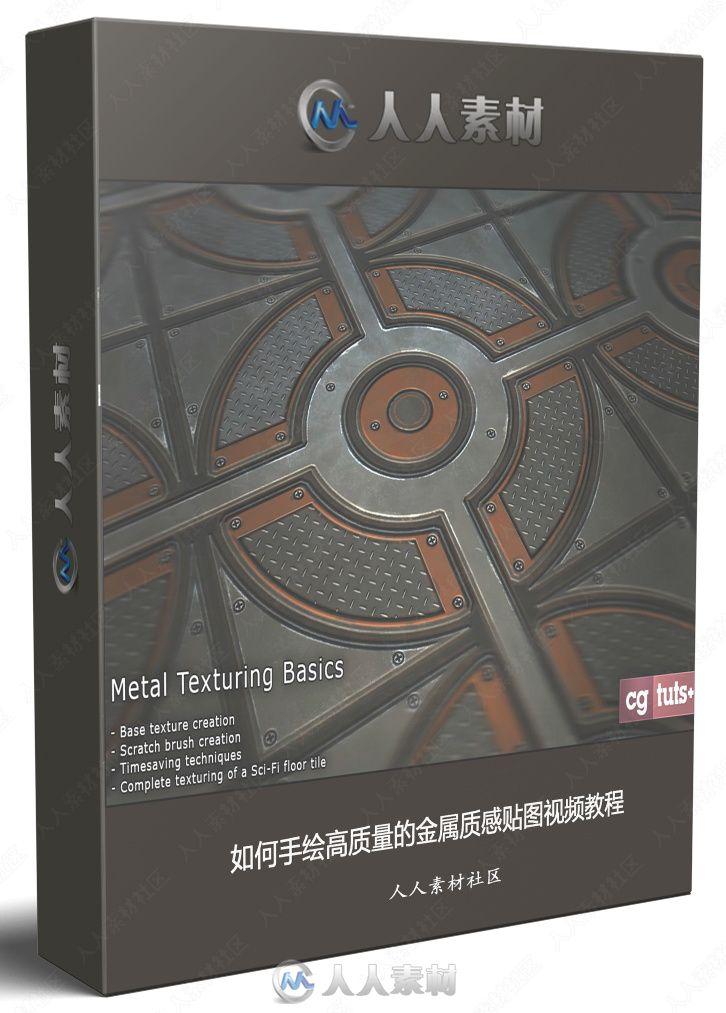 如何手绘高质量的金属质感贴图视频教程