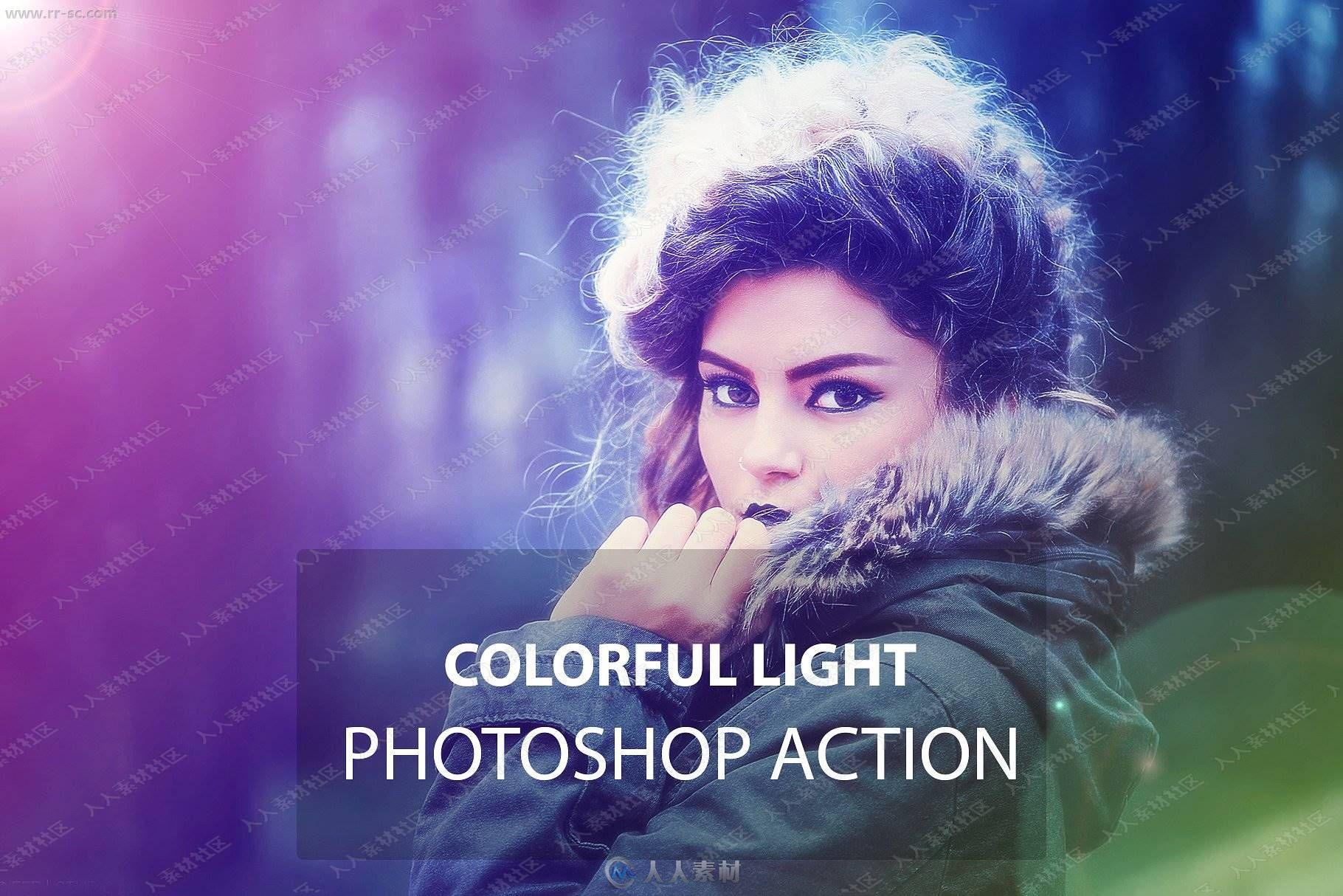 渐变七彩光线自然光效果光圈人像清新特效PS动作