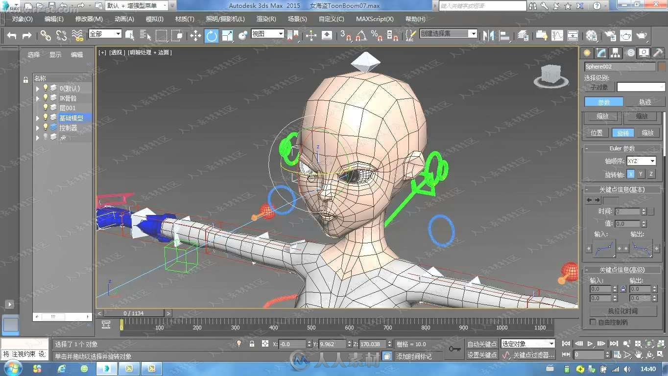 3dsmax人物卡通角色骨骼绑定视频教程