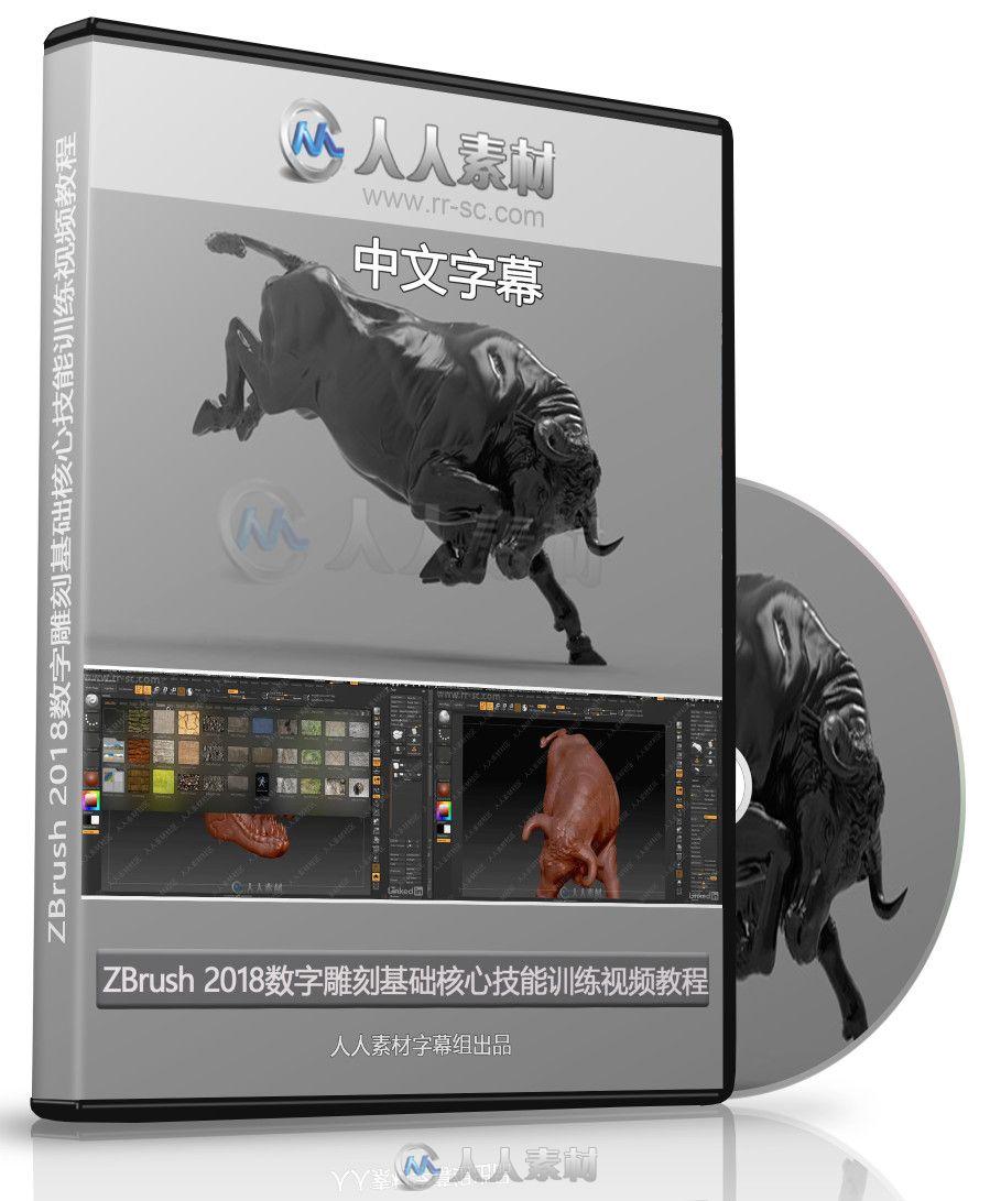 【中文字幕】ZBrush数字雕刻基础核心技能训练视频教程