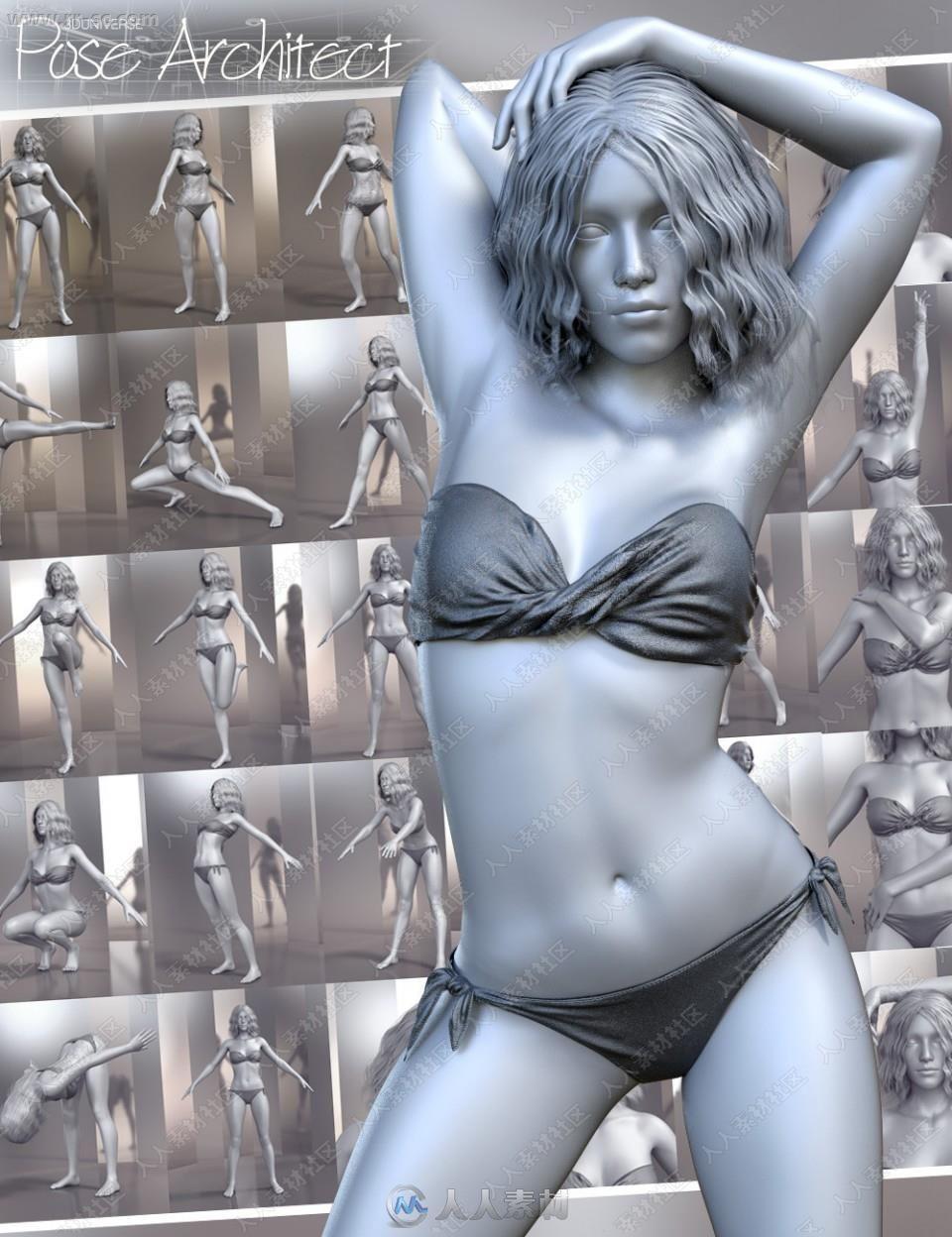多组女孩拉伸姿势身体线条平衡3D模型