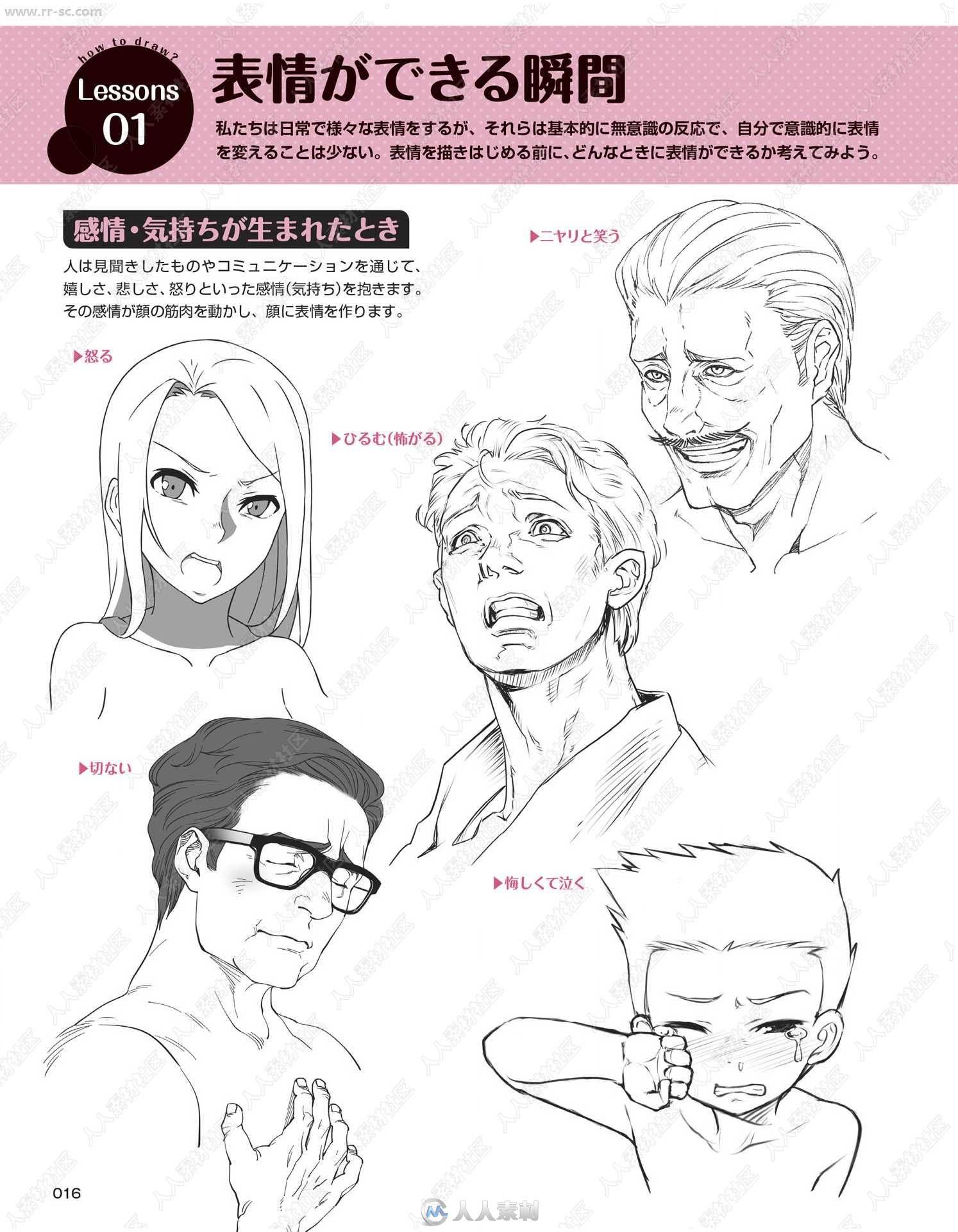 漫画线条人物表情绘制教程书籍杂志