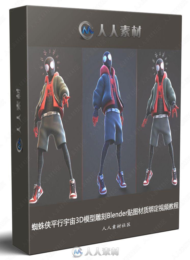 蜘蛛侠平行宇宙3D模型雕刻Blender贴图材质绑定视频教程