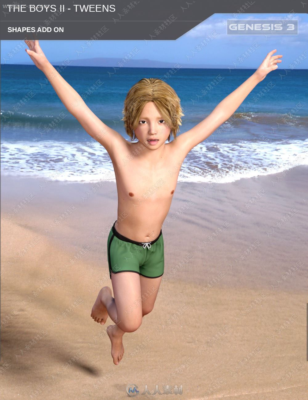 沙滩游玩多组小男孩3D模型