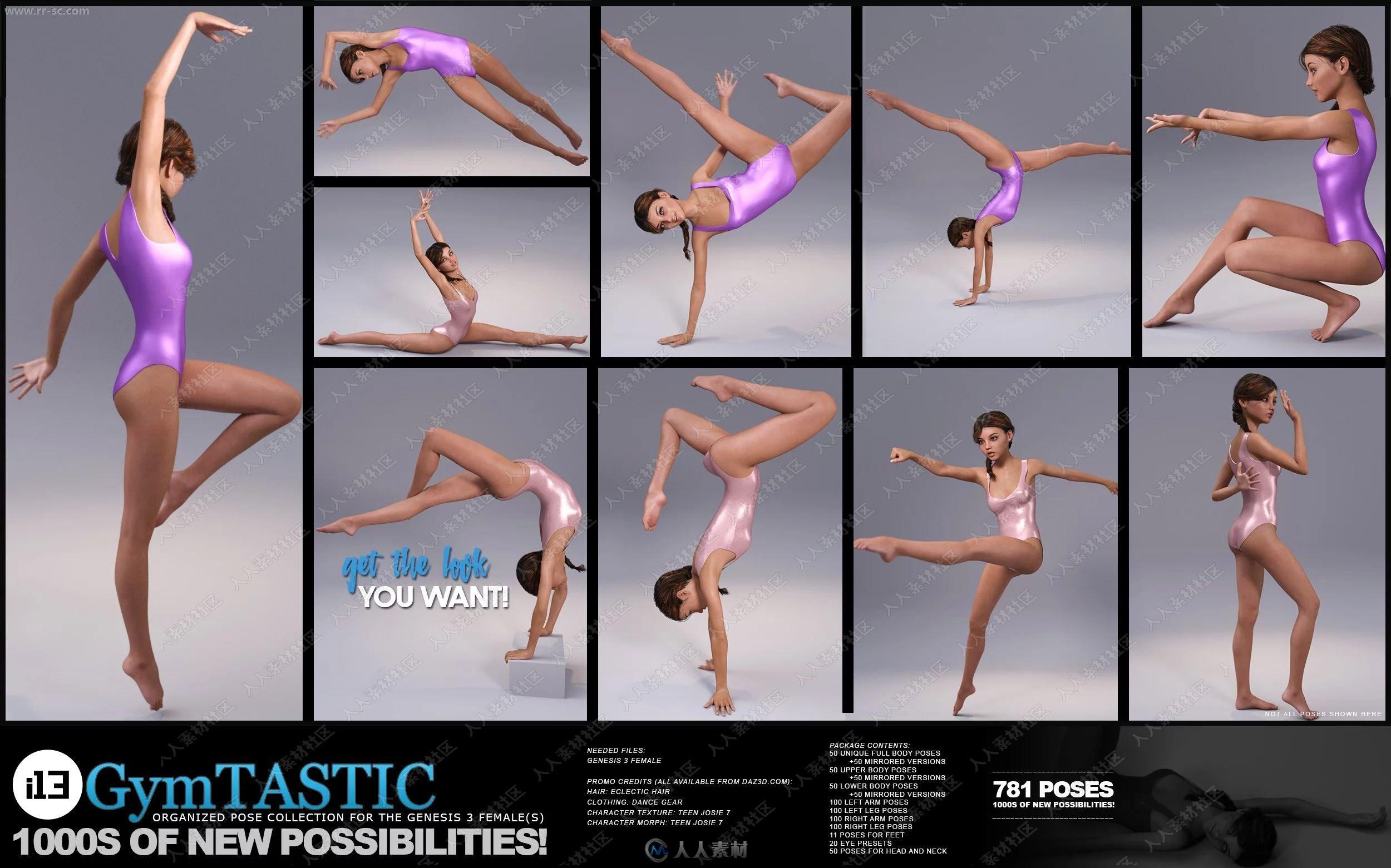 50组柔软体操姿势动作3D模型
