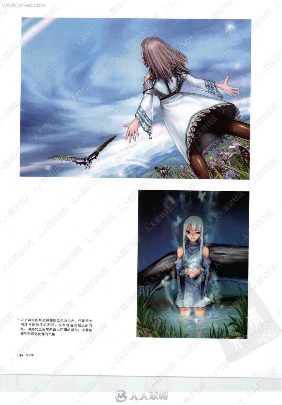 动漫职人构思CG漫画人物上色技法教程书籍杂志