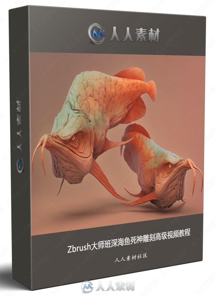 Zbrush大师班深海鱼死神雕刻高级视频教程
