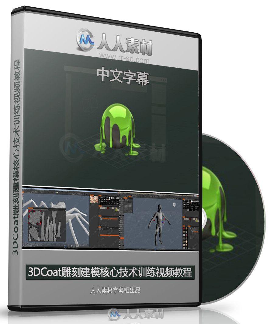 第156期中文字幕翻译教程《3DCoat雕刻建模核心技术训练视频教程》