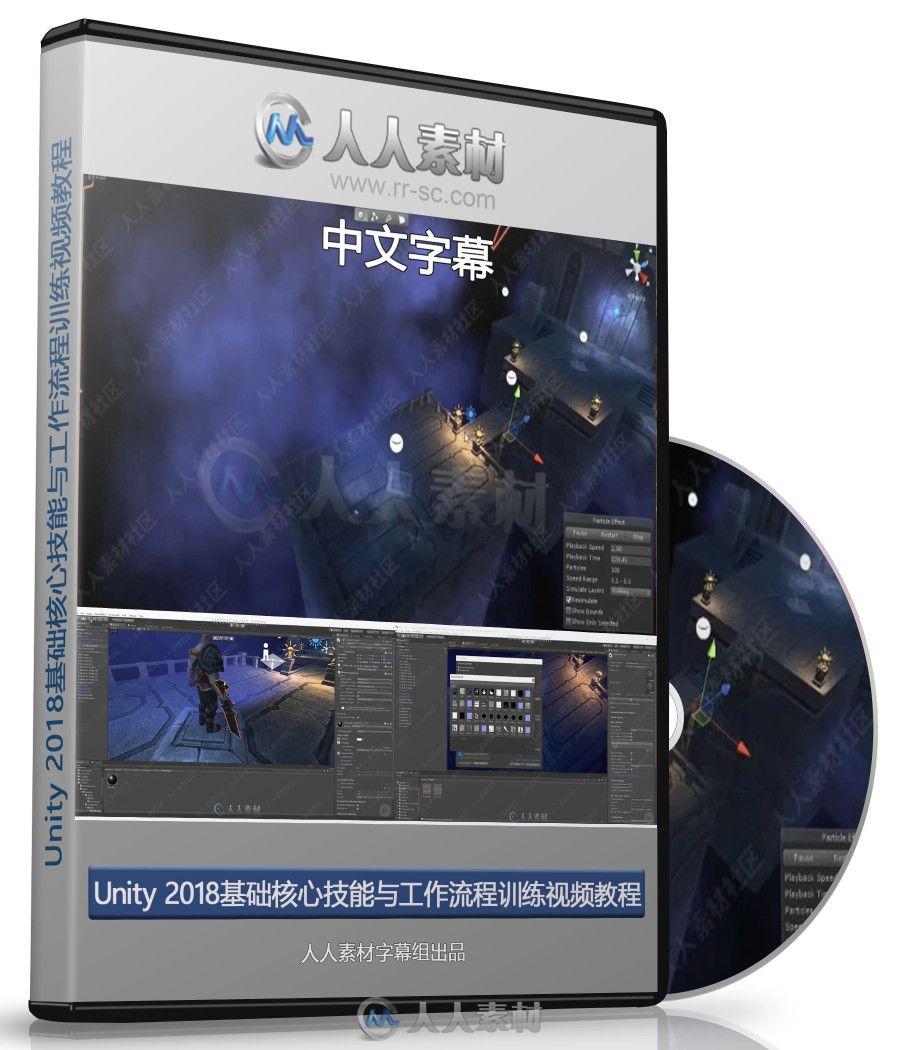 【中文字幕】Unity游戏开发基础核心技能训连视频教程