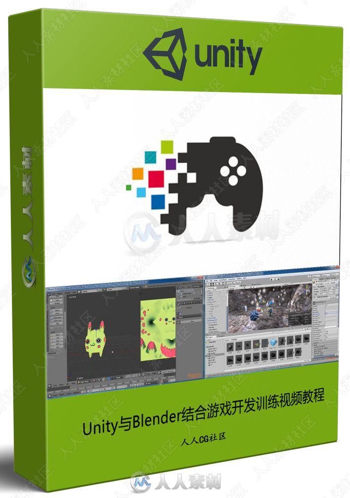 Unity与Blender结合游戏开发训练视频教程