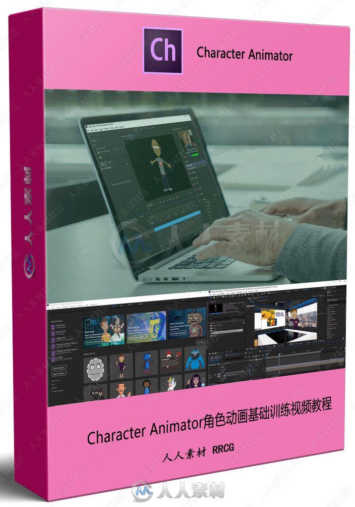 Character Animator角色动画基础核心技术训练视频教程