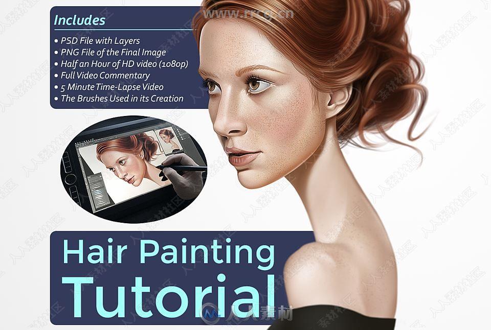 PS女性头发数字绘画实例训练视频教程