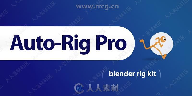 Auto-Rig Pro游戏角色骨骼自动化Blender插件V3.63.11版