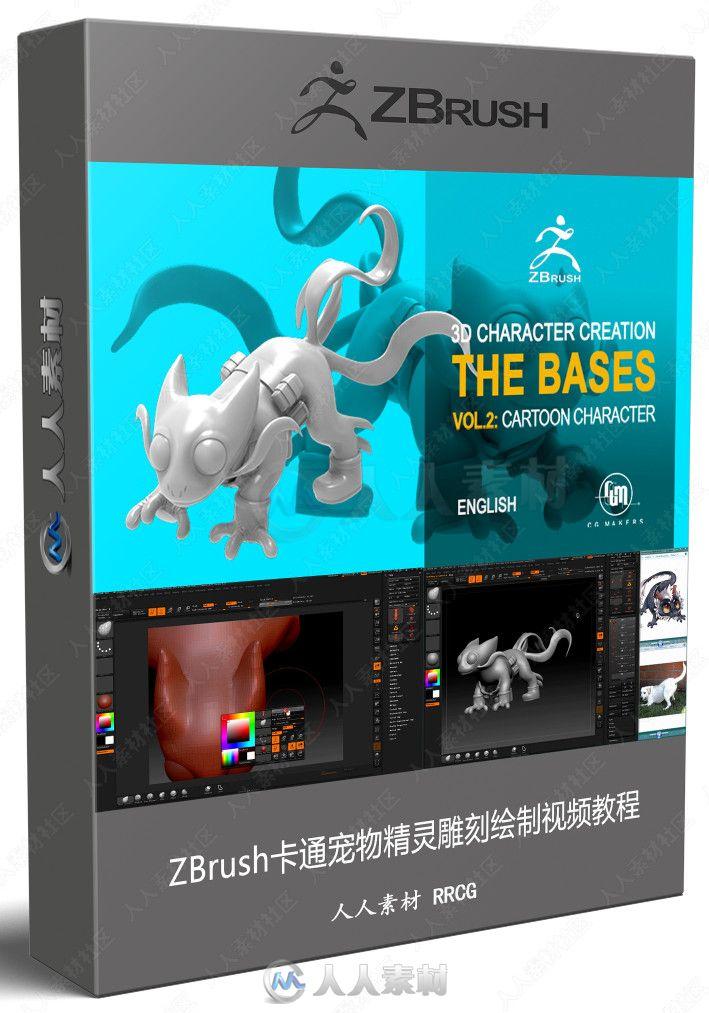ZBrush卡通宠物精灵雕刻绘制视频教程