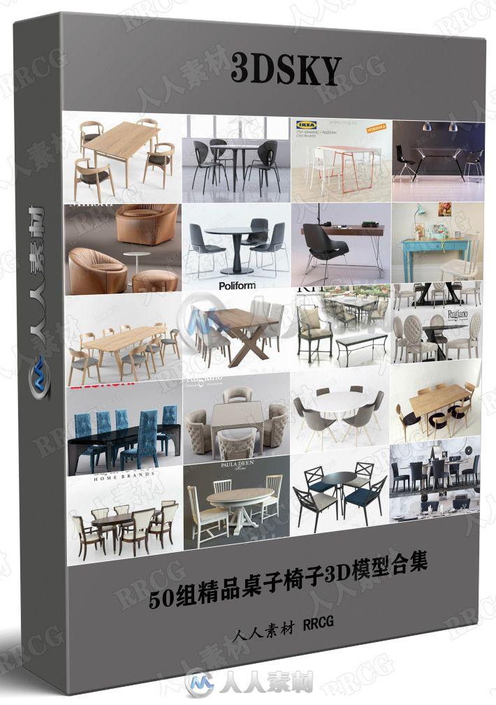 50组精品桌子椅子3D模型合集