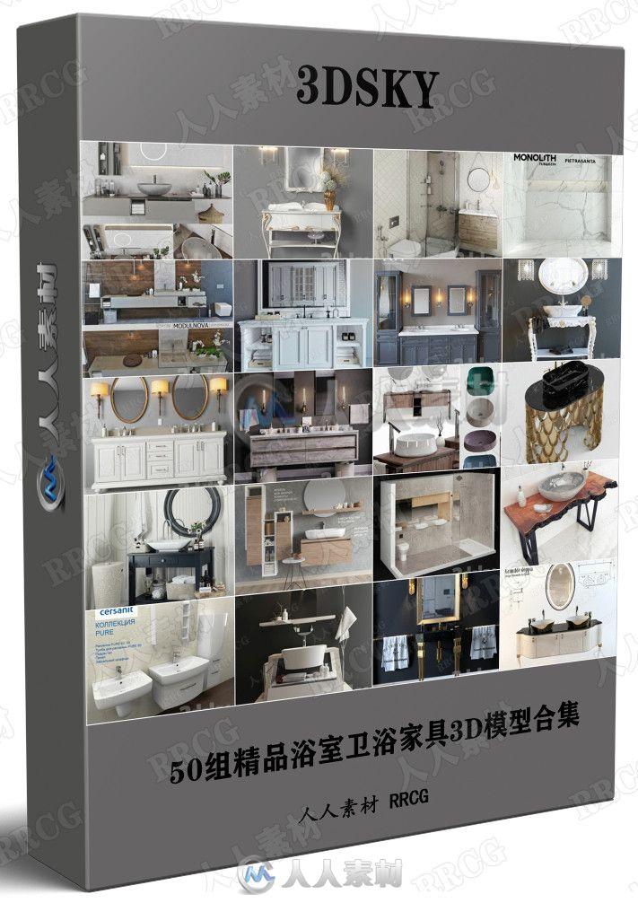 50组精品浴室卫浴家具3D模型合集