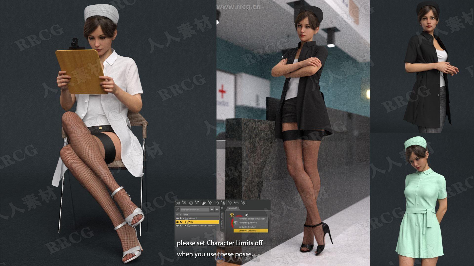 护士角色服饰与姿势D模型合集
