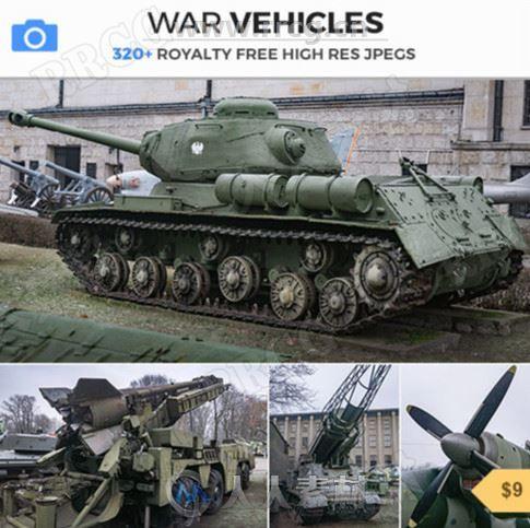 411组坦克飞机导弹发射器战争武器高清参考图片合集