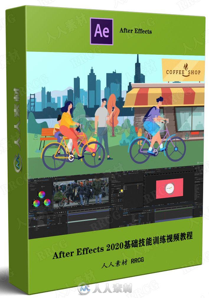 After Effects 2020基础技能训练视频教程