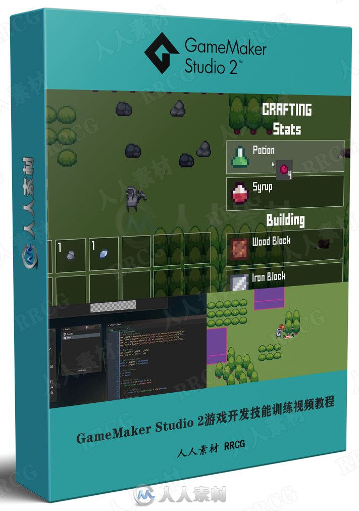 GameMaker Studio 2游戏开发技能训练视频教程