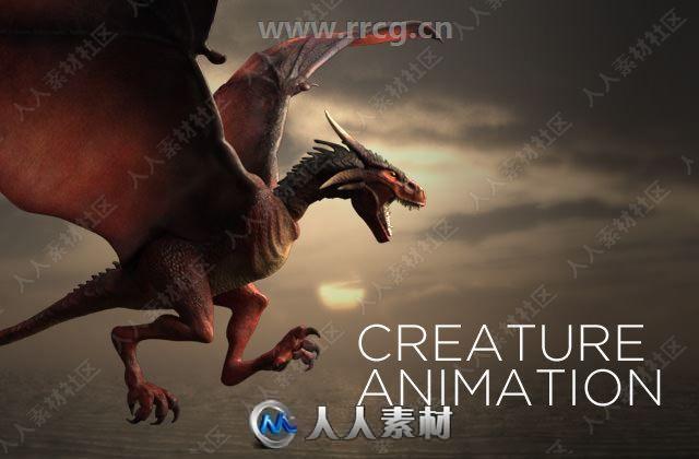 Creature Animation Pro专业动画设计软件V3.72版