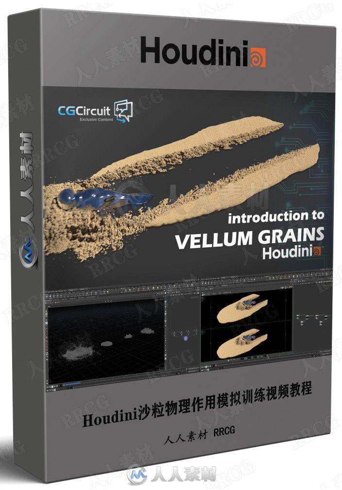 Houdini中Vellum Grains沙粒物理作用模拟训练视频教程