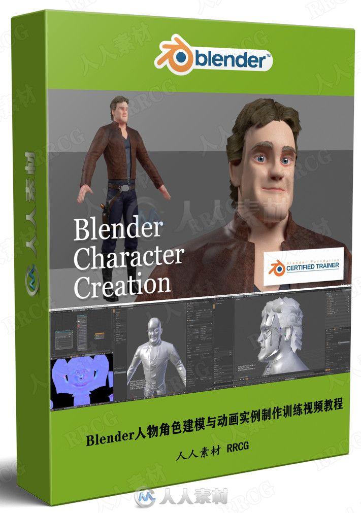 Blender人物角色建模与动画实例制作训练视频教程