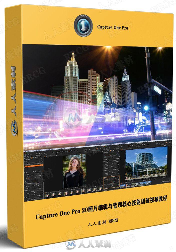 Capture One Pro 20照片编辑与管理核心技能训练视频教程