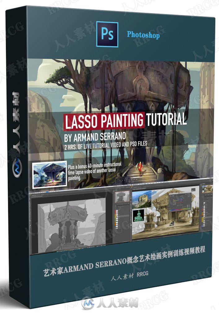 艺术家ARMAND SERRANO概念艺术绘画实例训练视频教程