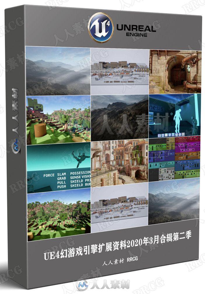 UE4幻游戏引擎扩展资料2020年3月合辑第二季