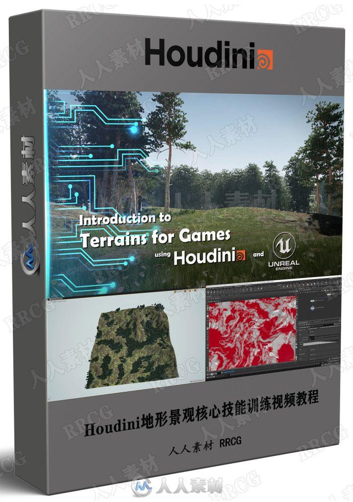Houdini游戏地形景观核心技能训练视频教程