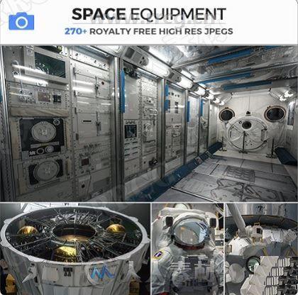 274组太空飞船卫星探测器等相关设备高清参考图片合集