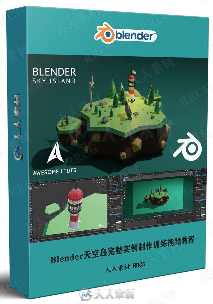 Blender天空岛完整实例制作训练视频教程