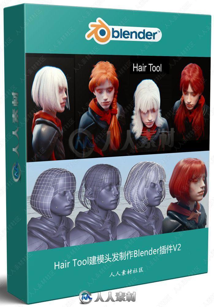 Hair Tool头发建模制作Blender插件V2.20版