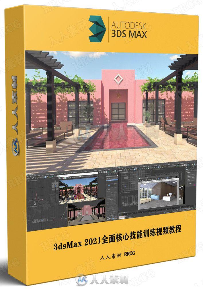 3dsMax 2021全面核心技能训练视频教程